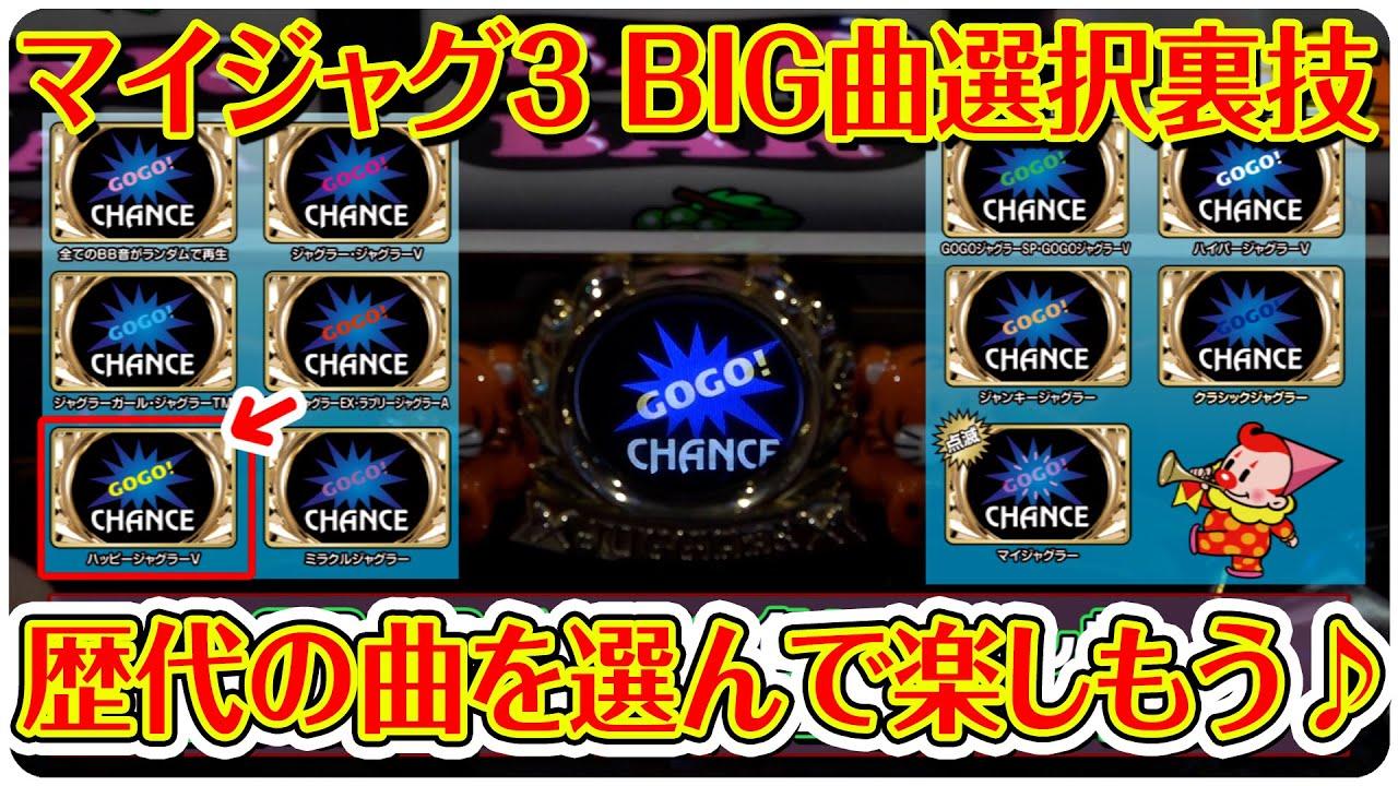 【マイジャグラー3】小ネタシリーズ第2弾 BIG中の曲選択裏技!【あめぱんチャンネル】