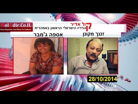 "Ethio Israel/Engineer Aster Asefa with Zenaneh Mekonnen ""Altemechegnm"" program"