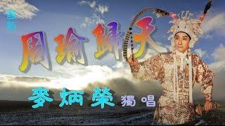 旨在弘傳粵藝文化。謝謝觀賞,請訂閱。讚一讚。 ~~~~~~~~~~~~~~~~~~~~~~...