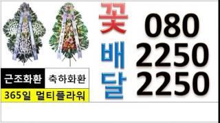 추모화환 24시전국O80-2250-2250 예천장례식장…
