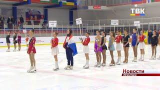 В Искитиме открылись межрегиональные соревнования по фигурному катанию