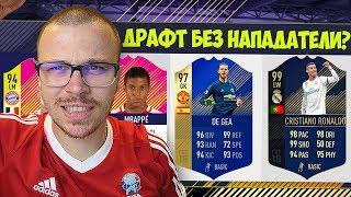 FIFA 18 ДРАФТ БЕЗ НАПАДАТЕЛИ? WTF... ОТНОВО РАЗГРОМНИ ПОБЕДИ!