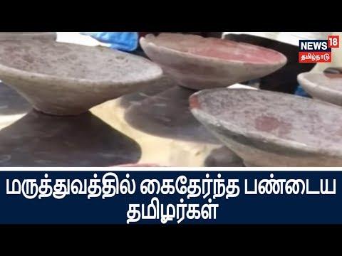 கீழடி அகழ்வாய்வு : மருத்துவத்தில் கைதேர்ந்த பண்டைய தமிழர்கள் | Keezhadi Excavation