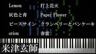 米津玄師 / 心癒されるピアノメドレー【作業用BGM】