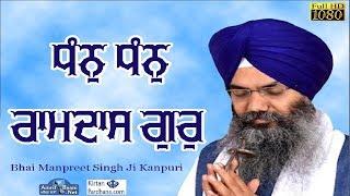 DHAN DHAN RAMDAS GUR || Bhai Manpreet Singh Ji Kanpuri