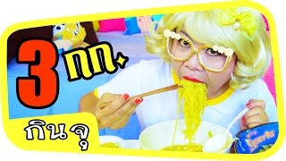 กินจุ กินโชว์【กินอาหาร โชว์】ก๋วยเตี๋ยว 3 กก【ChickyPie】Eating Show Mukbang
