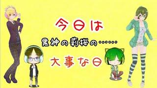 いい一日になりました。 実況→黒神の莉桜 編集→生茶先生.