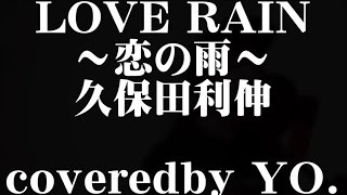 Presented by Pon'z entertainment YO cover [ 久保田利伸 LOVE RAIN~...