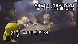 [리틀나이트메어] 챕터 4 : 객실영역