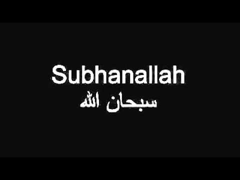 subhanallah walhamdulillah walailaha illallah