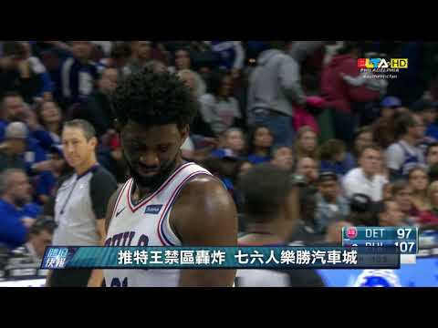 愛爾達電視20181104/NBA高光大會串 林書豪繳6分4助攻