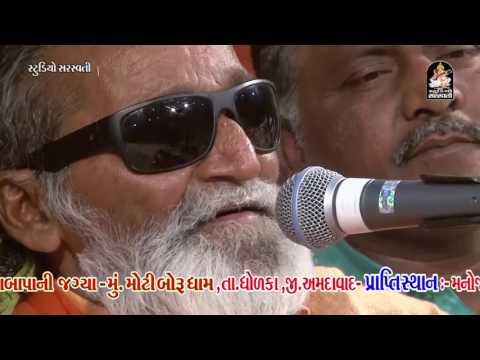 Laxman Barot | Motiboru Dham - 3 | Non Stop | Bhavya Santvani Dayro 2017 | Aavi Rudi Ajvadi Rat