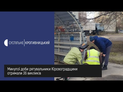 UA: Кропивницький: Минулої доби рятувальники Кіровоградщини отримали 36 викликів