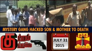 Kutram Kutrame show 31-07-2015 Mystery Gang Hacked Son and Mother to Death report video 31/07/2015 Thanthi TV show today online