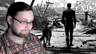 Fallout 4 Прохождение ► ФИНАЛ ► #54