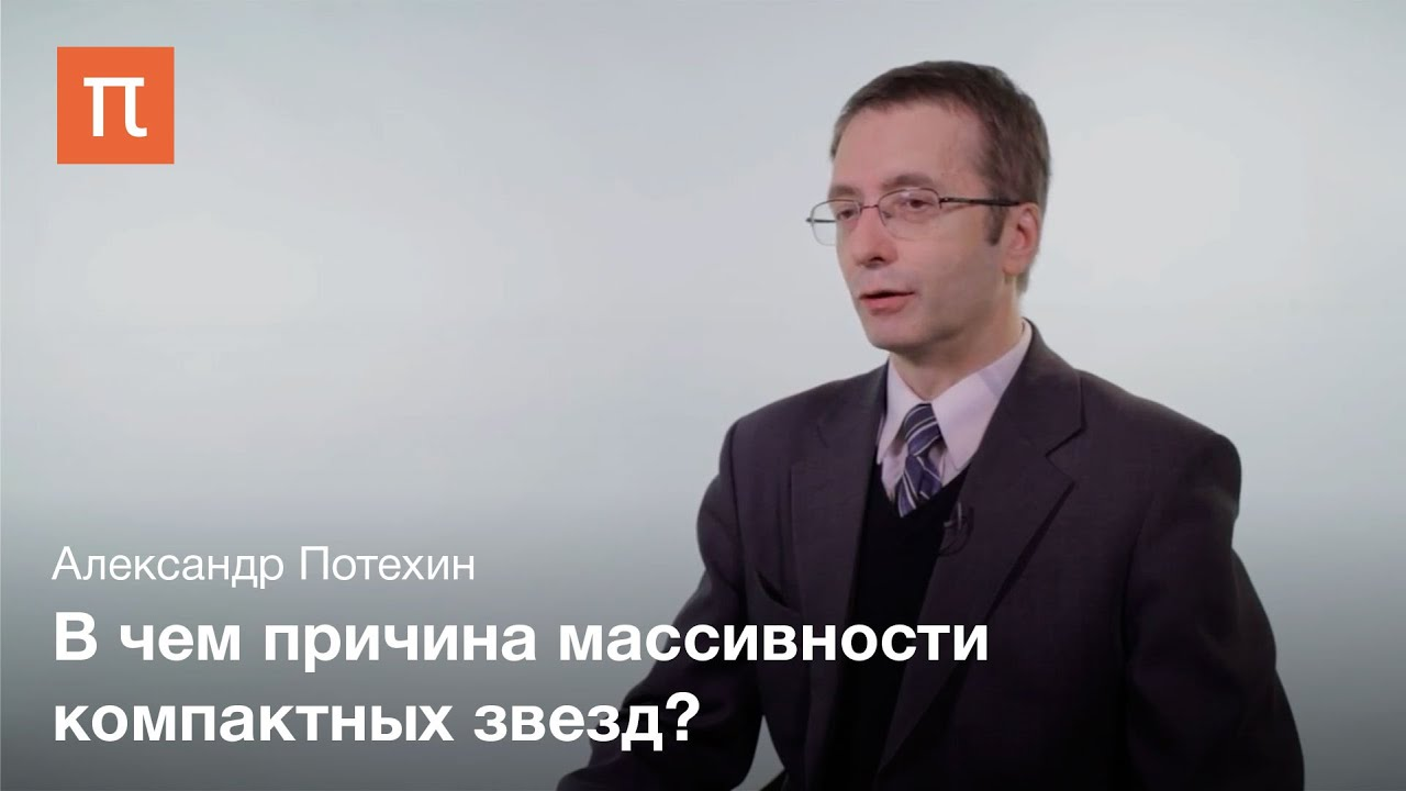 Компактные звезды - Александр Потехин