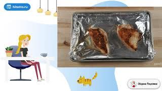 Курица по-парижски. Домашние рецепты с фото