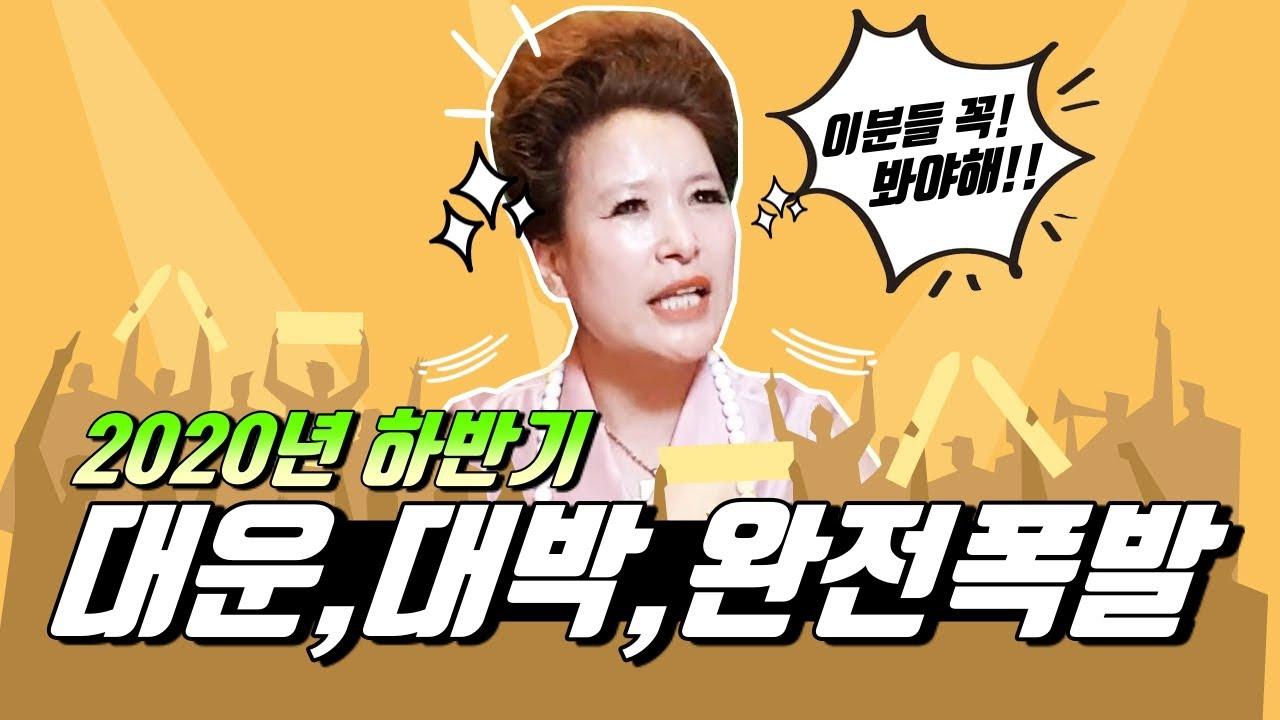 (산신무당TV,SBS,유명한무당,유명한점집,점잘보는곳,서울점집,부산점집,엑소시스트)2020년 하반기 대운,대박,완전 폭발하는 분들!