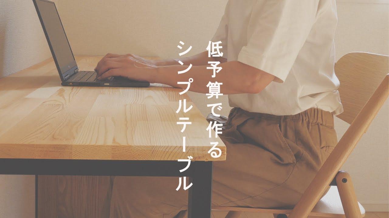 【暮らしのDIY】普通に買うと5万円ぐらいのテーブルを予算12,000円で作る。