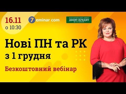 Нові ПН та РК з 1 грудня | Безкоштовний вебінар