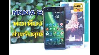 Download Video Review Nokia 2 รีวิว Nokia 2 รุ่นเล็ก สเปคพอเพียง ทดสอบการใช้งาน เล่นเกม โซเชียล กล้อง | iCareUPhone MP3 3GP MP4