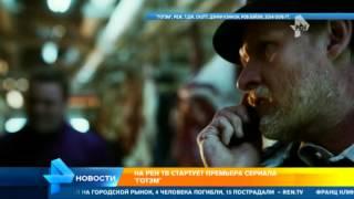 На РЕН ТВ стартует сериал  Готэм