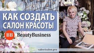 Салон красоты. Создание салона красоты с нуля. Собеседование(, 2012-09-16T19:02:22.000Z)