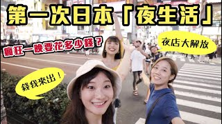 在東京不看金額「大解放」之夜...卻遇到一堆怪叔叔搭訕!Ft 阿圓 金針菇 RU醬|愛莉莎莎Alisasa