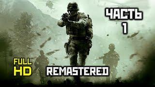 Call of Duty 4: Modern Warfare Remastered, Прохождение Без Комментариев - Часть 1: Пролог