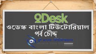 oDesk Bangla Tutorial (Part-14)