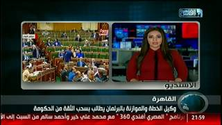 نشرة العاشرة من القاهرة والناس 18 يناير