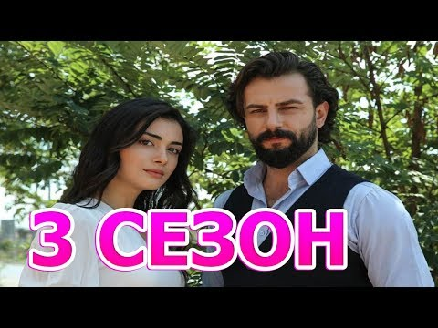 Клятва 3 сезон 1 серия (246 серия) - Дата выхода