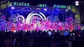 สาวชุมแพตามแฟน - พร ภิรดี พัทยา 04/12/60