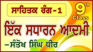 LPO-27   CBSE Class 9   Sahitak Rang-1   Ik Sadharan Admi - Santokh Singh Dhir Thumb