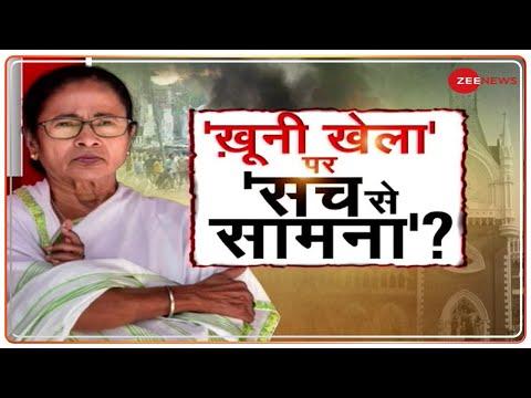 Taal Thok Ke: चुनावी हिंसा पर कटघरे में Mamata Banerjee? | Bengal Post-Poll Violence CBI Inquiry