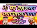 Dj Remix Navratri Special Song Latest Bhojpuri Devi Geet 2019 Bhakti Dj Song Devi Geet  Hungama(.mp3 .mp4) Mp3 - Mp4 Download