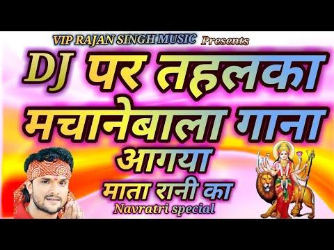 DJ remix Navratri special Song || latest Bhojpuri Devi Geet 2018 || Bhakti DJ song devi geet