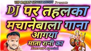 DJ remix Navratri special Song || latest Bhojpuri Devi Geet 2018 || Bhakti DJ song devi geet Mp3