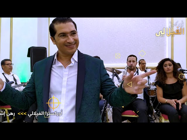 Cocktail chanson oriental - Orchestre El Filali كوكطيل أغاني شرقية روعة - أوركسترا الفيلالي