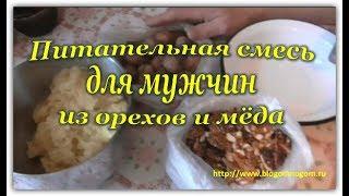 Питательная смесь для мужчин. Полезные свойства смеси из орехов с мёдом.