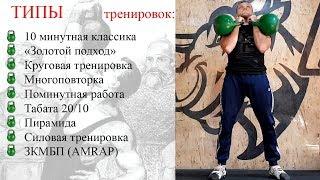 КАК тренироваться с ГИРЯМИ! ТИПЫ / ПРОГРАММА / ПЛАН ТРЕНИРОВОК