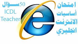 حل امتحانات ICDL V5 أساسيات الانترنت انجليزي Online Essential (Internet) Exam English