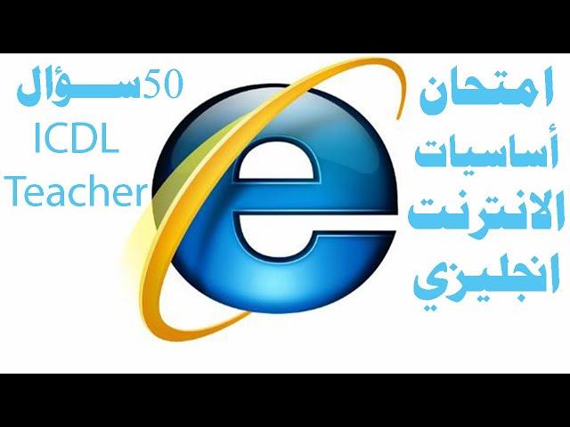 ?? ???????? ICDL V5 ??????? ???????? ??????? Online Essential (Internet) Exam English