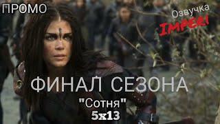 Сотня 5 сезон 13 серия / The 100 5x13 / Русское промо