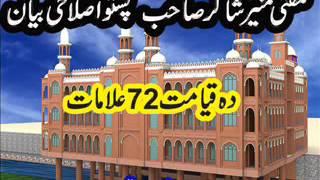 MUFTI MUNIR SHAKER SAHB (PASHTO ISLAHI BAYAN) DA QIYAMAT 72 ALAMAT