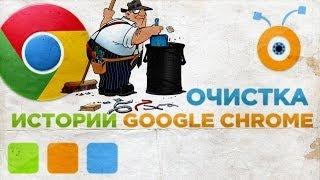 Как Удалить Историю Браузера Google Chrome