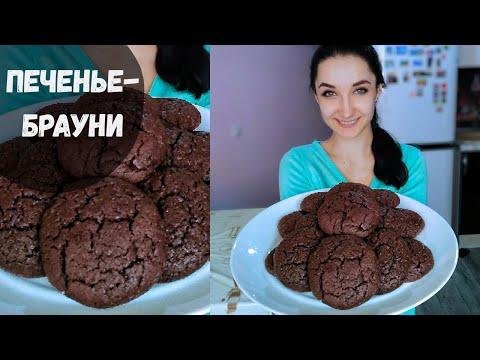 Шоколадное печенье брауни / классический рецепт
