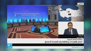 سوريا: من الخاسر الأكبر في فشل محادثات أستانة؟