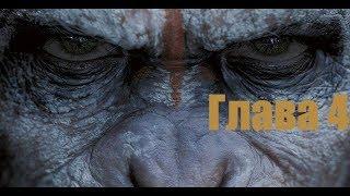 Планета обезьян: последний рубеж Глава 4 (60FPS)
