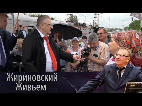 Агитпоезд ЛДПР. г.Ясногорск, Тульская область